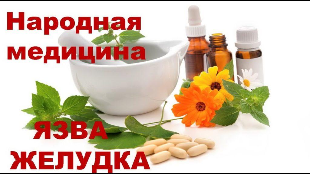 Лечение язвы желудка народными средствами, рецепты