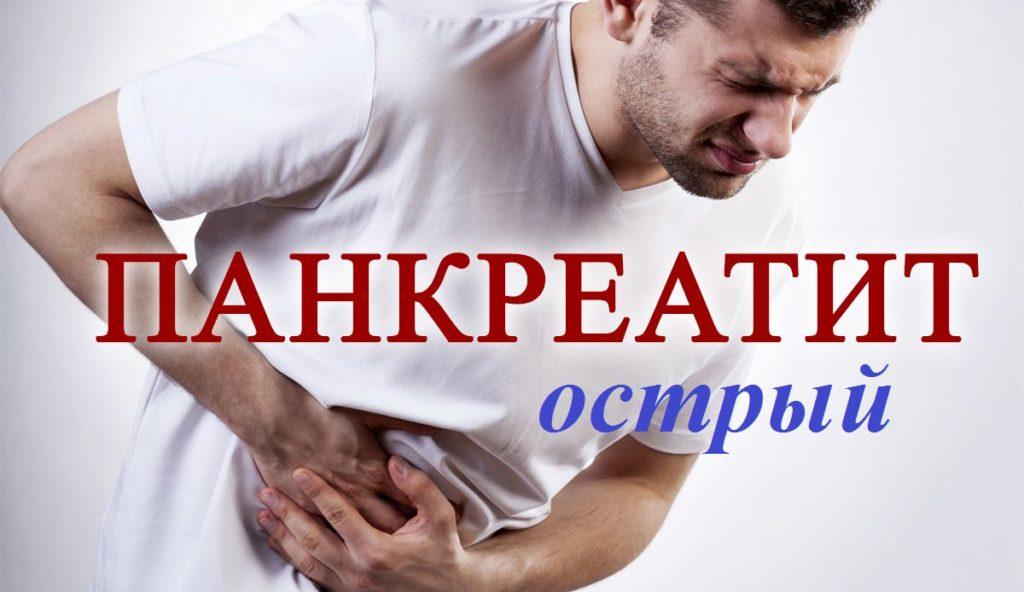 Симптомы острого панкреатита, признаки, диагностика